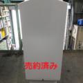 三菱電機(株) 壁掛けジェットタオル JT-SB116EH-W/2007年製