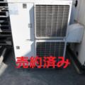 三菱電機(株) 冷蔵ユニット室内外機 UCL-P5VHB /2007年製