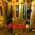 (株)荒畑製作所 スチーマーボックス /2006年製