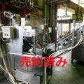 (株)長尾鉄工所 自動計量機/ 2005年製