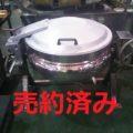 桐山工業(株) 蒸気釜 KSⅡ-15/2008年製