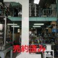 (株)イシダ 昇降コンベアー AZ-2H/2007年製