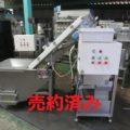 (株)井河鉄工所 異物除去装置②/2006年製