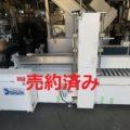 大和エンジニアリング(株) ツインパックシーラー TPS-10 /2011年製