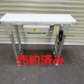 マルヤス機械(株) コンベアー 250×850L/2008年製