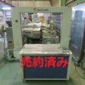 ナイガイ(株) 汎用自動包装機 バンダマチック F11