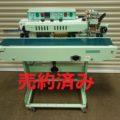 シール工業(株) サイドシール機/2010年製