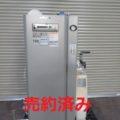 三浦工業(株) 蒸気ボイラー SU-200/2015年製