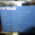 (株)フジキカイ コンパクトピロー包装機 FW3300/B /2013年製