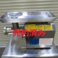 (株)大道産業 ミートチョッパー OMC-22S/2014年製