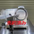 レマコム(株) ミートスライサー RSL-220/2015年製