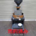 (株)国光社 電動石臼製粉機 NS-300BW/2006年製