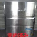 MEIKO社 食缶洗浄機 FV250.2 /2012年製