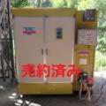 黒田工業(株) 食品乾燥機 SAT-30A/2004年製