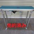 オークラ輸送機(株) ベルコンミニⅢ DMH25DR100B18R03X/2010年製