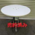 オークラ輸送機(株) ターンテーブル RT80B15D03X-800H/2013年製