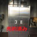 (株)フジマック 電気消毒保管庫 FEDBW20 /2014年製