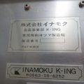 (株)イナモク 刺身ツマ製造機/2005年製