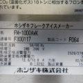 ホシザキ電機(株) 製氷機 FM-1000AWK/2017年製