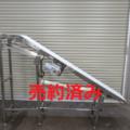 三機工業(株) 傾斜コンベアーWSV30-2.0+0.5C(F90-3B27.5)L特/2014年製