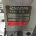 (株)ナオミ パズル充填機 RD703/2014年製