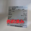 ホシザキ電機(株) 小形冷蔵ショーケース SSB-70CT2/2014年製