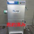 (株)西部技研 デシカント除湿機① SGP-1100-2E/2009年製