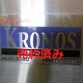 (株)なんつね ミートロボ クロノス NS-300Ⅱ/2013年製