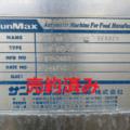 サン・プラント工業(株) パン粉付け機 SM-BF-50/2004年製