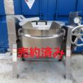 三浦工業(株) 蒸気式回転釜① RTK-100SB/2013年製