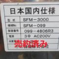 不二精機(株) 塩振り機 SFM-3000/2014年製