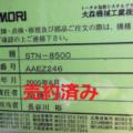 大森機械工業(株) 高速サーボトレーラッパー STN-8500/2005年製