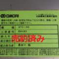 大森機械工業(株) コンパクトトレーラッパー STC-N5/2007年製