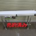 マルヤス機械(株) コンベアー MMX2-VG-106-250-150-U-9-0/2016年製