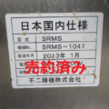 不二精機(株) 連続巻き寿司機Ⅱ シングルタイプ SRMS/2013年製