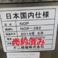 不二精機(株) おむすび包装機 NOP/2014年製