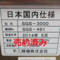 不二精機(株) 巻きシート成形機 SGS-3000/2014年製