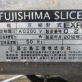 冨士島工機(株) サンドイッチスライサー EXR9/2012年製
