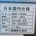 不二精機(株) 巻きシート成形機 SGK-3000/2014年製