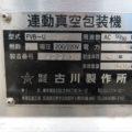 (株)古川製作所 連動真空包装機 FVB-U9-400/2001年製