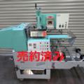 日本ポリスター(株) 横ピロー自動包装機 PBF-300MG/2002年製