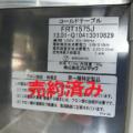 (株)フジマック 冷蔵コールドテーブル FRT1575J/2013年製