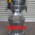 三庄インダストリー(株) サニタリー振動ふるい機 SF-300型/2014年製