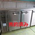 ホシザキ電機(株) テーブル形冷蔵庫 RT-150PNC/2002年製