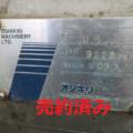 (株)オシキリ 分割機 デリード D5/2009年製