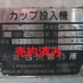 (株)古川製作所 カップ投入機 FC-110/2001年製