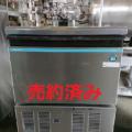 ホシザキ(株) キューブアイスメーカー IM-45M-1/2016年製