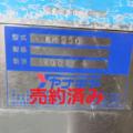 (株)ヤナギヤ 連続式発泡機 (2台)
