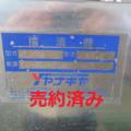 (株)ヤナギヤ 傾倒式擂潰機 (4台)