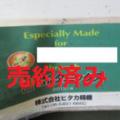 (株)ヒタカ精機 洗浄機 /2012年製